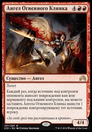 Ангел Огненного Клинка (Flameblade Angel ) FOIL - фото 30234