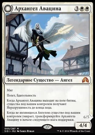 Архангел Авацина \\ Авацина, Очистительница (Archangel Avacyn \\ Avacyn, the Purifier ) - фото 30241