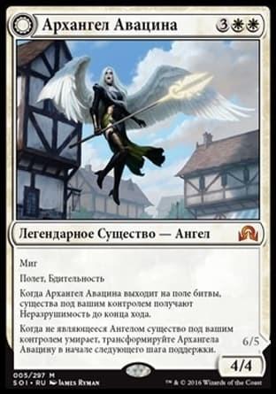 Архангел Авацина \\ Авацина, Очистительница (Archangel Avacyn \\ Avacyn, the Purifier ) FOIL - фото 30243
