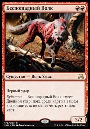 Беспощадный Волк (Scourge Wolf ) FOIL - фото 30246