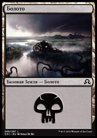 Болото (#289) (Swamp (#289) ) FOIL - фото 30248