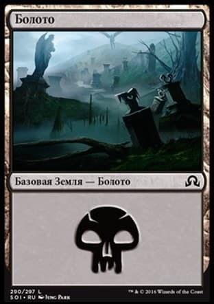Болото (#290) (Swamp (#290) ) FOIL - фото 30250