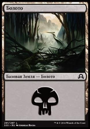 Болото (#291) (Swamp (#291) ) FOIL - фото 30252