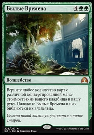 Былые Времена (Seasons Past ) FOIL - фото 30254
