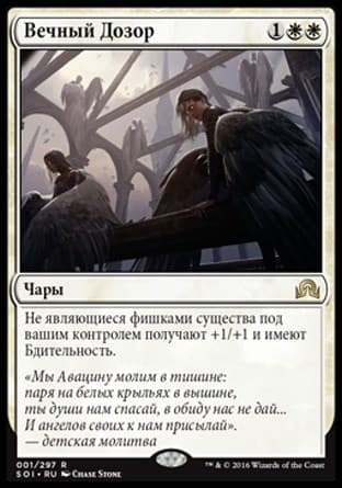 Вечный Дозор (Always Watching ) FOIL - фото 30264