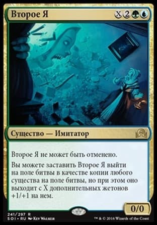 Второе Я (Altered Ego ) FOIL - фото 30274