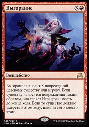 Выгорание (Burn from Within ) FOIL - фото 30278