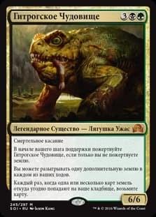 Гитрогское Чудовище (The Gitrog Monster ) FOIL - фото 30280