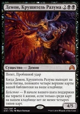 Демон, Крушитель Разума (Mindwrack Demon ) FOIL - фото 30292