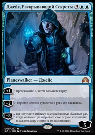 Джейс, Раскрывающий Секреты (Jace, Unraveler of Secrets ) - фото 30293