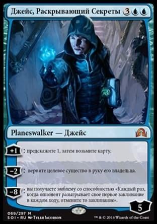 Джейс, Раскрывающий Секреты (Jace, Unraveler of Secrets ) FOIL - фото 30294