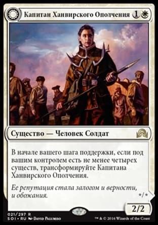 Капитан Ханвирского Ополчения \\ Глава Вествальского Культа (Hanweir Militia Captain \\ Westvale Cult Leader ) FOIL - фото 30325