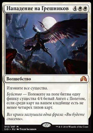 Нападение на Грешников (Descend upon the Sinful ) FOIL - фото 30350