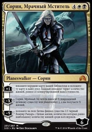 Сорин, Мрачный Мститель (Sorin, Grim Nemesis ) - фото 30403