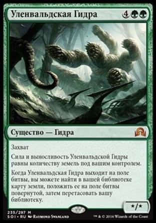 Уленвальдская Гидра (Ulvenwald Hydra )FOIL - фото 30416