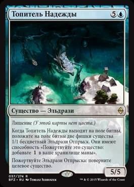 Топитель Надежды (Drowner of Hope) - фото 30627