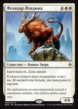 Фелидар-Владыка (Felidar Sovereign) FOIL - фото 30638