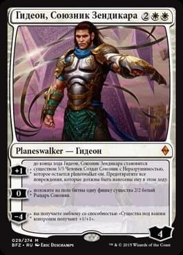 Гидеон, Союзник Зендикара (Gideon, Ally of Zendikar) FOIL - фото 30644