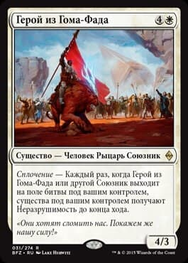 Герой из Гома-Фада (Hero of Goma Fada) FOIL - фото 30654