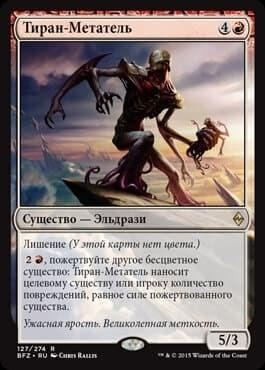 Тиран-Метатель (Barrage Tyrant) FOIL - фото 30656