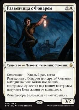 Разведчица с Фонарем (Lantern Scout) - фото 30661