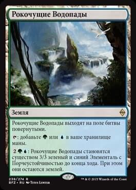 Рокочущие Водопады (Lumbering Falls) FOIL - фото 30664