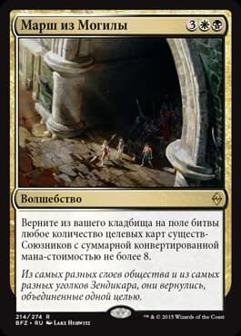 Марш из Могилы (March from the Tomb) FOIL - фото 30665