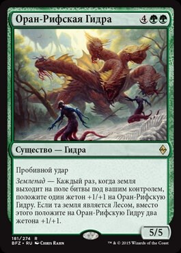 Оран-Рифская Гидра (Oran-Rief Hydra) FOIL - фото 30682
