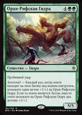 Оран-Рифская Гидра (Oran-Rief Hydra) - фото 30683