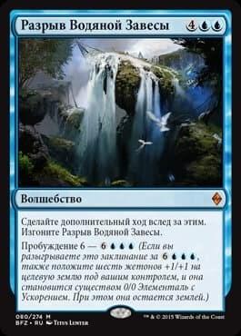 Разрыв Водяной Завесы (Part the Waterveil)FOIL - фото 30686