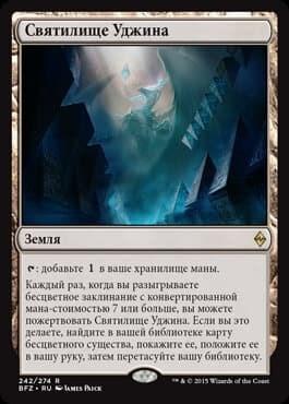 Святилище Уджина (Sanctum of Ugin) FOIL - фото 30701