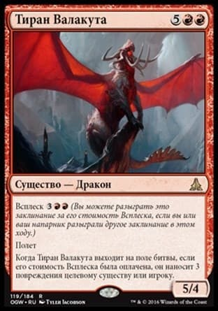 Тиран Валакута (Tyrant of Valakut) - фото 30978
