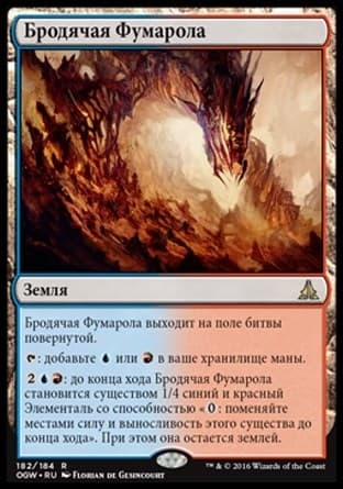 Бродячая Фумарола (Wandering Fumarole) FOIL - фото 30987
