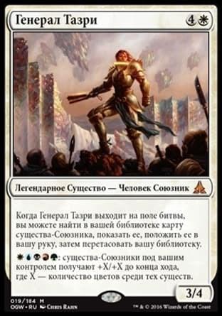 Генерал Тазри (General Tazri) FOIL - фото 30993