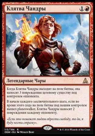 Клятва Чандры (Oath of Chandra) FOIL - фото 31002