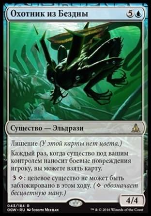 Охотник из Бездны (Deepfathom Skulker)FOIL - фото 31016
