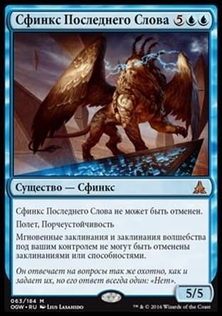 Сфинкс Последнего Слова (Sphinx of the Final Word) FOIL - фото 31031