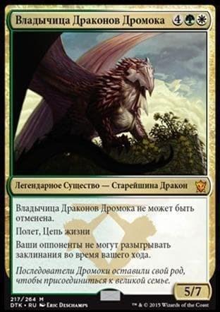 Владычица Драконов Дромока (Dragonlord Dromoka) - фото 31106