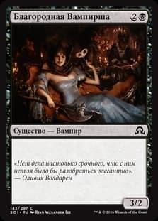 Благородная Вампирша (Vampire Noble )FOIL - фото 31793