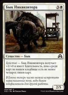 Бык Инквизитора (Inquisitor's Ox ) - фото 31795