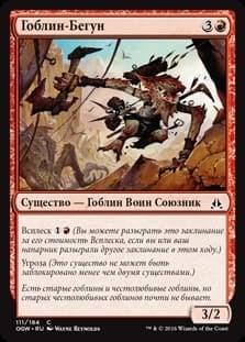 Гоблин-Бегун (Goblin Freerunner) FOIL - фото 31806