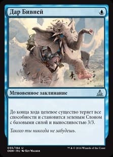 Дар Бивней (Gift of Tusks) FOIL - фото 31807