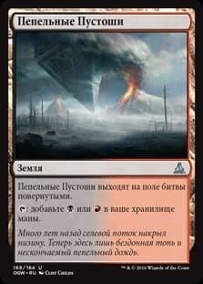 Пепельные Пустоши (Cinder Barrens) FOIL - фото 31849