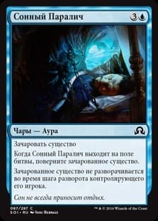 Сонный Паралич (Sleep Paralysis ) - фото 31867