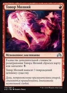 Топор Молний (Lightning Axe ) - фото 31871