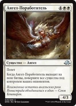 Ангел-Поработитель - фото 33657