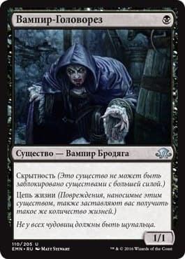 Вампир-Головорез - фото 33666