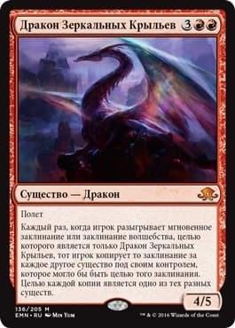 Дракон Зеркальных Крыльев - фото 33691
