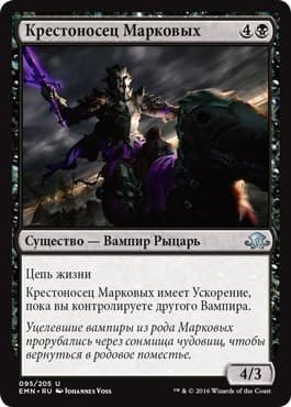 Крестоносец Марковых - фото 33721