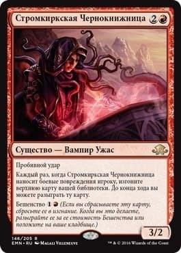 Стромкиркская Чернокнижница - фото 33811
